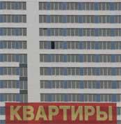 Гадание на цементной гуще. Российские строители нащупали дно